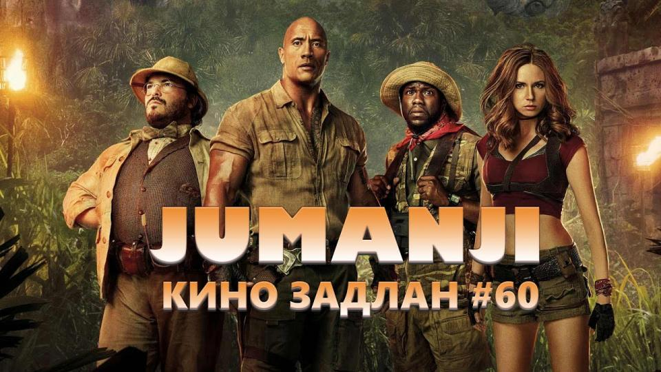 КИНО ЗАДЛАН #60 - JUMANJI: THE NEXT LEVEL