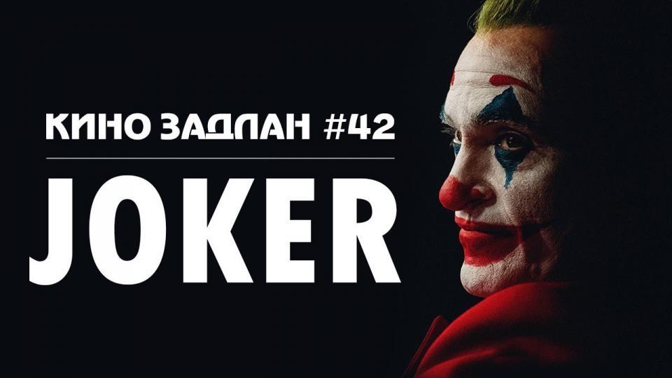 КИНО ЗАДЛАН #42 - JOKER 2019