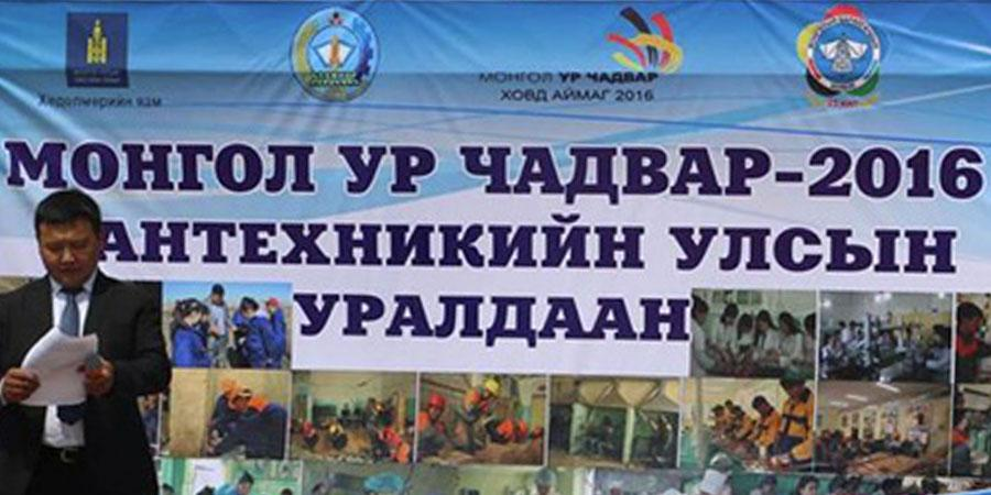 """""""Монгол ур чадвар-2016"""" тэмцээний гагнуурын төрөлд 27 оролцогч өрсөлдөнө"""