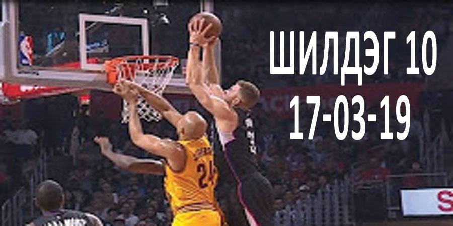 NBA-ын өнөөдрийн шилдэг 10 (17.03.19)