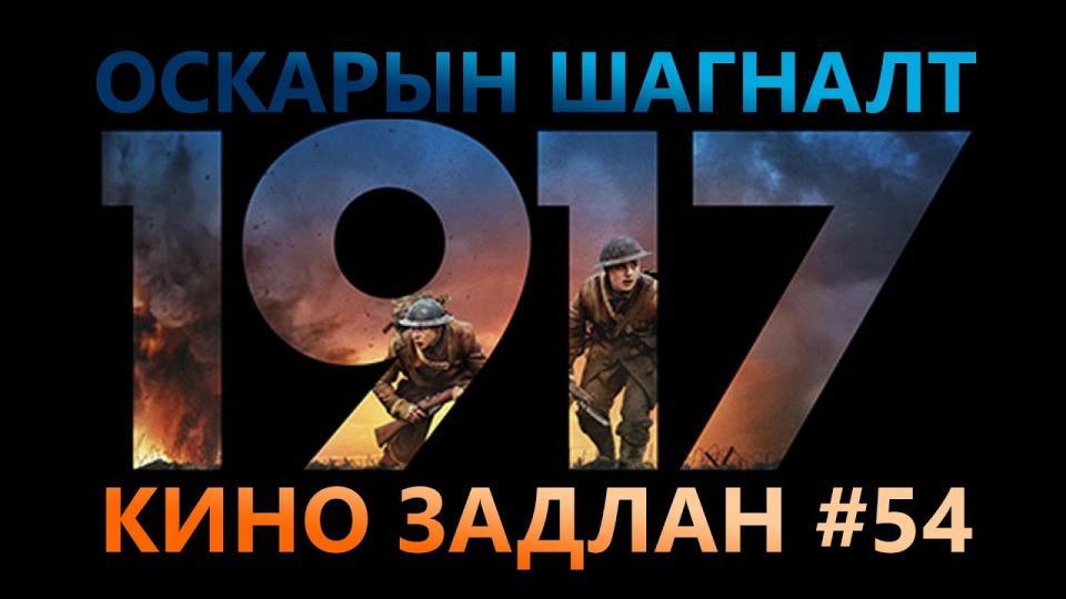 КИНО ЗАДЛАН #54 - 1917