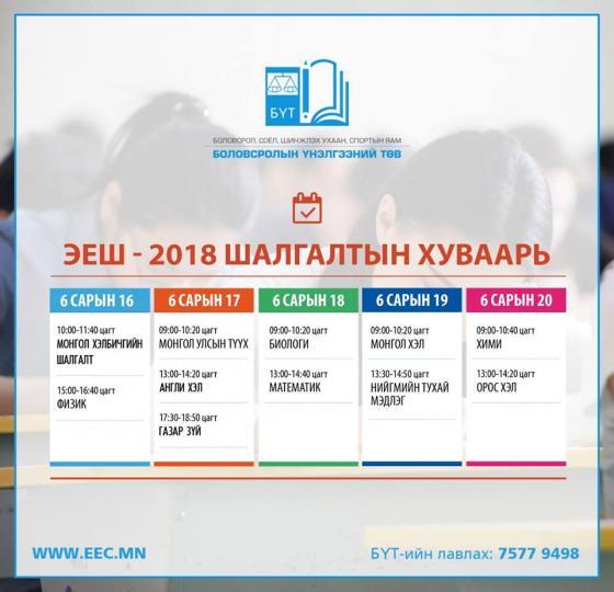 2018 оны элсэлтийн ерөнхий шалгалтын хуваарь гарлаа