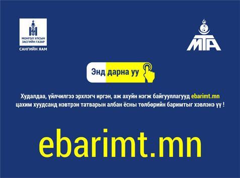 Сэрэмжлүүлэг: Ebarimt.mn-ын нууц үгээ бусдад дамжуулж болохгүй