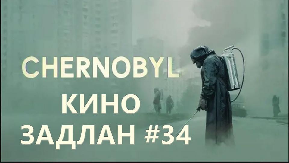 КИНО ЗАДЛАН #34 - ЧЕРНОБЫЛЬ