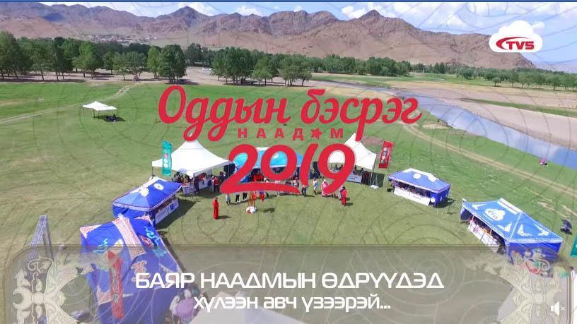 ОДДЫН БЭСРЭГ НААДАМ-2019