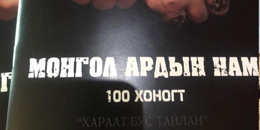 О.Магнай: 100 хоногийн хугацаанд МАН-ын мөрийн хөтөлбөр 180 градус эргэсэн