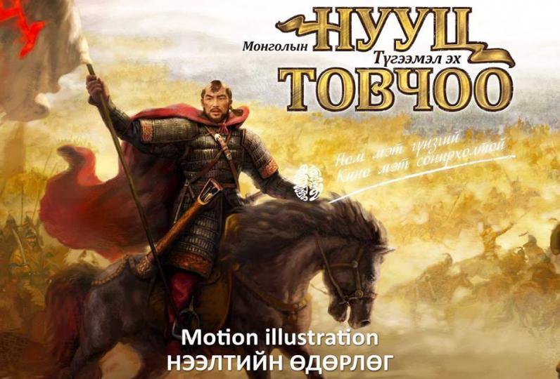 """""""Монголын Нууц Товчоо""""-г  motion illustration төрлөөр бүтээжээ"""