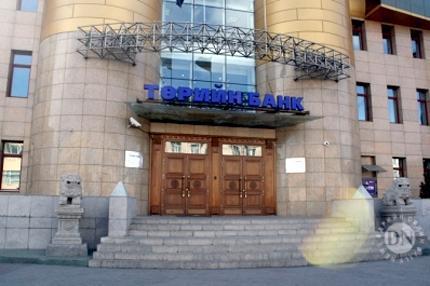 Төрийн банкны удирдлагуудыг нэг сар хорино