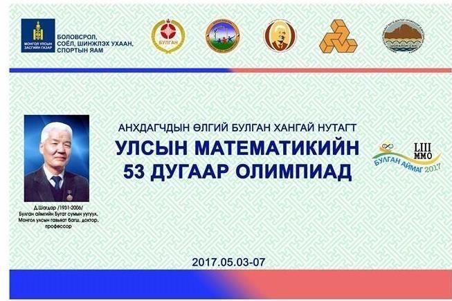 Математикийн улсын 53 дугаар олимпиадад амжилттай оролцлоо