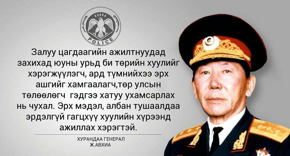 Говь-Алтай аймаг дах цагдаагийн газар хурандаа генерал Ж.Авхиагийн нэрэмжит боллоо