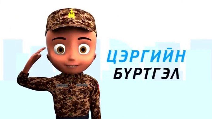 Цэргийн бүртгэл өнөөдрөөс эхэлж байна