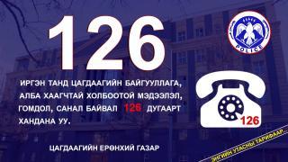 Цагдаагийн байгууллага, алба хаагчтай холбоотой гомдлыг  126 дугаарын утсаар хүлээн авна