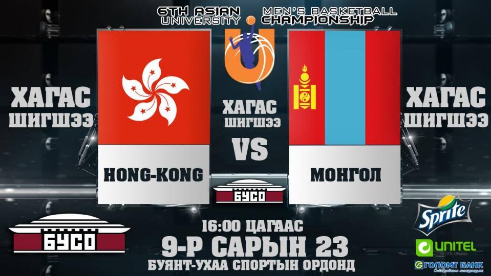 Өнөөдөр Монголын шигшээ баг Хонгконгтой тулна