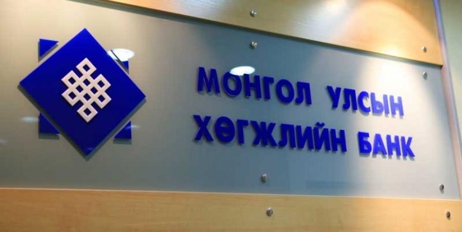 Хөгжлийн банк бүтээн байгуулалтыг голчлон дэмжжээ