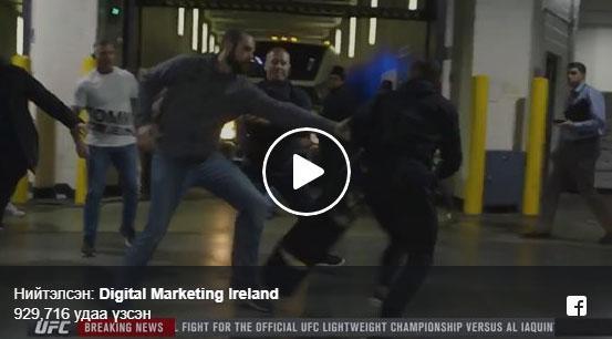 МакГрегорын зодооны бичлэг