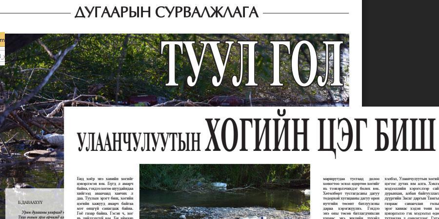 Нийтлэлийн мөрөөр: Туул голыг цэвэрлэнэ