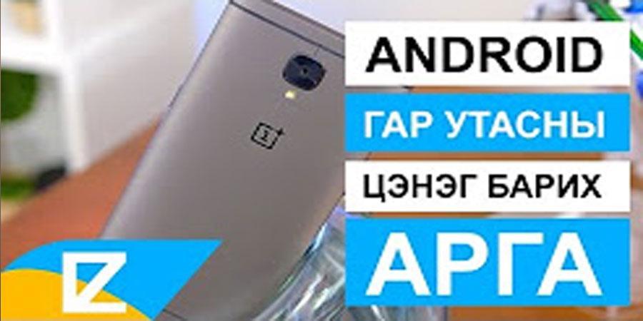 Android гар утасны цэнэг удаан барих арга
