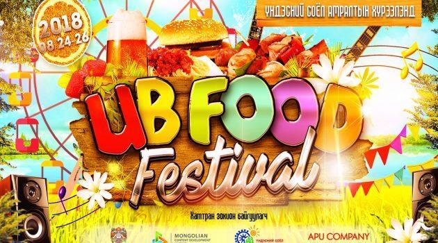 """""""UB food"""" фестиваль өнөөдөр хоёр дахь өдрөө үргэлжилнэ"""