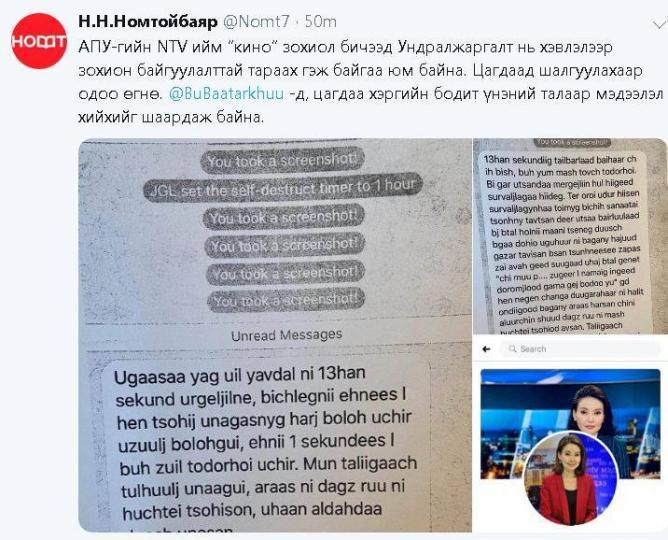 Н.Номтойбаяр: АПУ-гийн NTV телевиз кино зохиол бичиж, хэвлэлээр тараах гэж байна