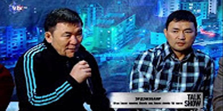 Шударга ярья Boldko's talk show - МҮБХ-ны гишүүд оролцов