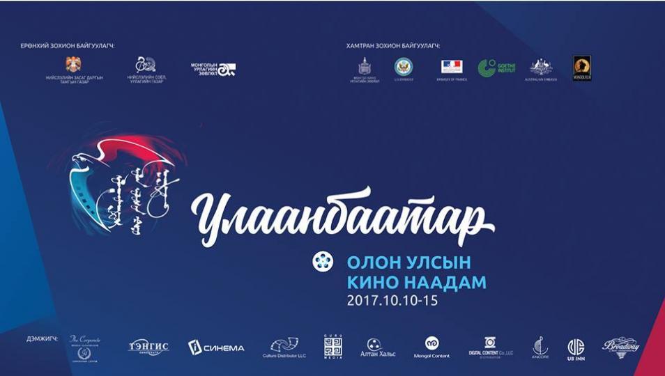 """""""Улаанбаатар"""" олон улсын IX кино наадам өнөөдөр эхэлнэ"""