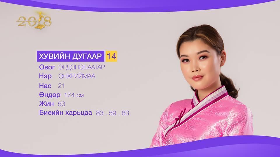 Дэлхийн мисст Монголоо төлөөлөн оролцох Э.Энхриймаагийн фото зургаас