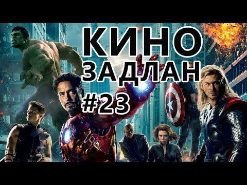 КИНО ЗАДЛАН #23 - AVENGERS