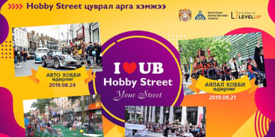 """Гэрэлт гудамжинд """"Hobby street"""" цуврал өдөрлөг зохион байгуулна"""