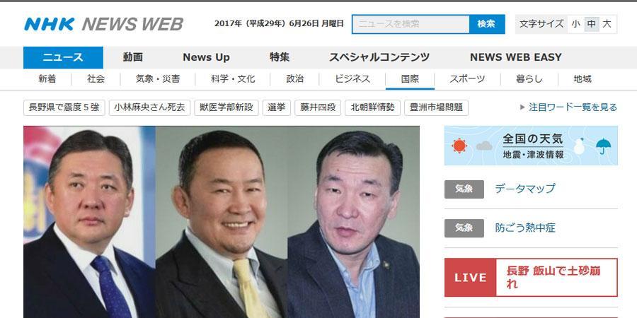 NHK: Ерөнхийлөгчийн сонгуулийн дүн 27-ны өглөө гарч магадгүй