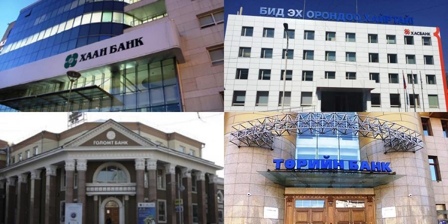 Банкууд ажлын цагаа богиносгож, 16:00 цаг хүртэл ажиллаж байна